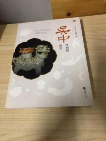 吴中博物馆图录