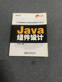 Java技术大系:Java组件设计