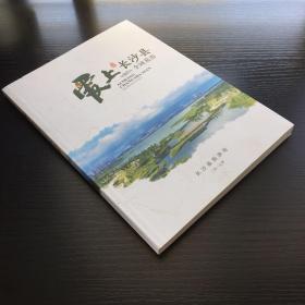 爱上长沙县全域旅游
