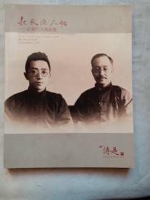 数风流人物——近现代人物影像(北京传是2013年12月拍卖会)