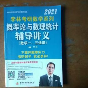 李林2021考研数学系列概率论与数理统计辅导讲义(数学一、三通用)