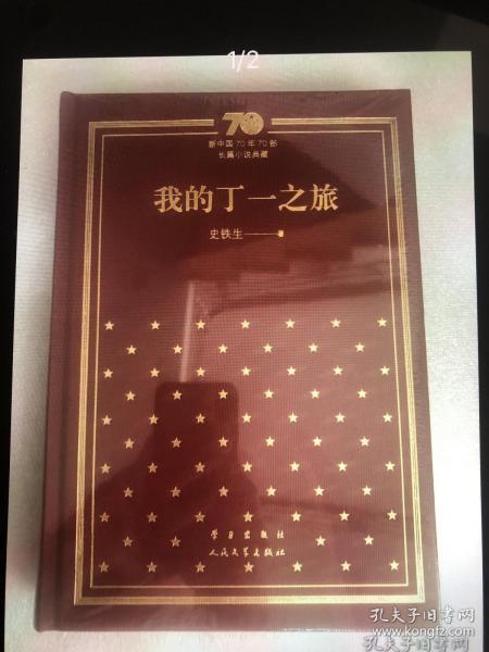 新中国70年70部长篇小说典藏系列之史铁生《我的丁一之旅》,精装,一版一印!