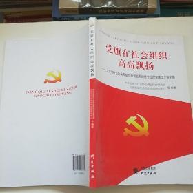 党旗在社会组织高高飘扬。