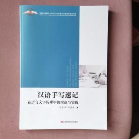 汉语手写速记在语言文字传承中的理论与实践