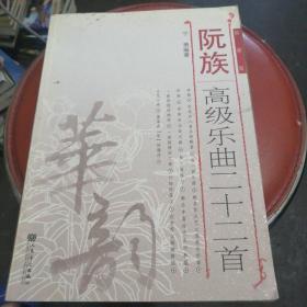 阮族高级乐曲22首(简谱版)