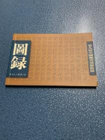 第九届藏书票艺术展 图录