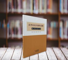 高考历史开放性试题 精准训练手册