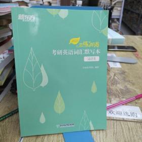 新东方(2021)恋练有词:考研英语词汇默写本汉译英
