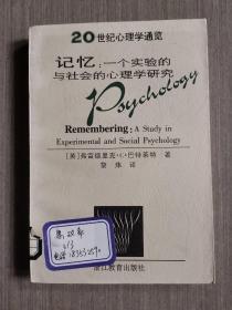 记忆:一个实验的社会的心理学研究