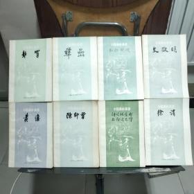 中国画家丛书:《文征明》《弘仁 髠残》《华嵒》《龚贤》《徐渭》《尉迟跋质那与尉迟乙僧》《黄慎》《陈师曾》共计8本