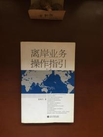 离岸业务操作指引(第2版)