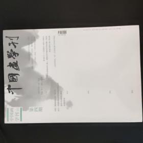 中国画学刊 2014年第4期 未开封