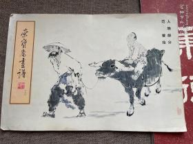 荣宝斋画谱(30):范曾绘人物部分