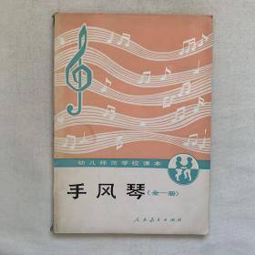 幼儿师范学校课本 手风琴 全一册