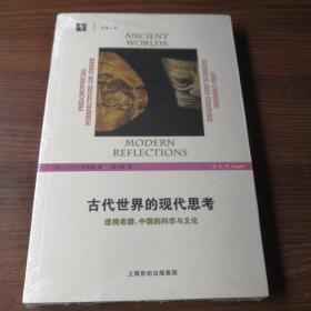 古代世界的现代思考:透视希腊、中国的科学与文化(塑封未拆封)