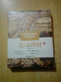 公司理财(原书第11版)(未拆封)