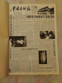 中国文物报合订本(1997年一2004年)全23本   2021.6.23