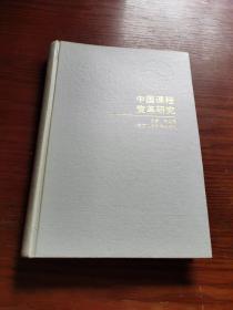 中国课程变革研究