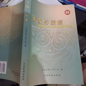 实践与探索:云南民族大学工会工作理论研讨获奖论文集