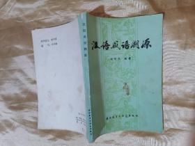 汉语成语溯源