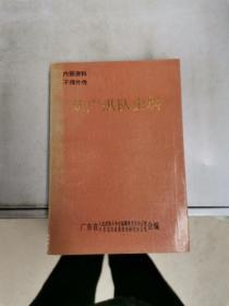 两广纵队史料【满30包邮】