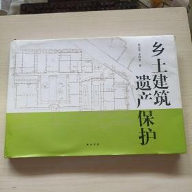 乡土建筑遗产保护