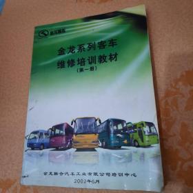 金龙系列客车维修培训教材(第一册)