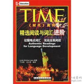 TIME《时代》周刊精选阅读与词汇进阶 利昂诺,丁大刚,庄
