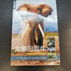 自然之灵 大象与犀牛(全彩)