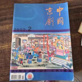 中国京剧2002年第2期