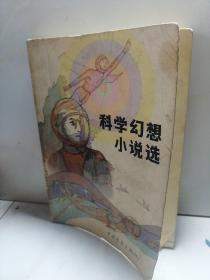 科学幻想小说选