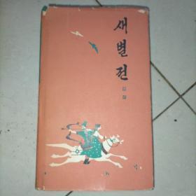晨星传(朝鲜文)精装带书衣有插图仅印200册