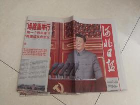 河北经济日报【2021年7月2号】