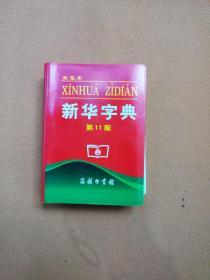 新华字典:第十一版(双色版)正版现货