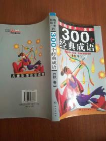 黄金畅销版影响孩子一生的300个经典成语·秋卷
