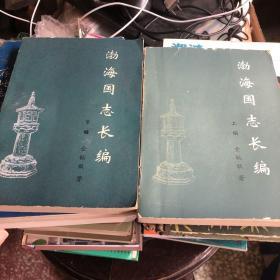渤海国志长编(上下)