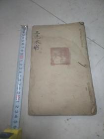 道教经典书籍手抄本――三元水忏。