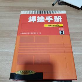 焊接手册(第2卷)(第2版)精装