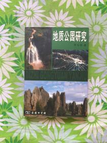 地质公园研究