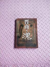 晋商之魂:200年乔家老店的昌盛秘诀