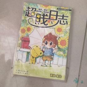 漫画世界幽默系列:超贱日志(8)全新未拆封