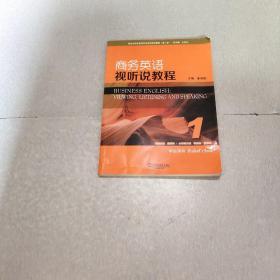 商务英语视听说教程1(学生用书 第2版)/新世纪商务英语专业本科系列教材