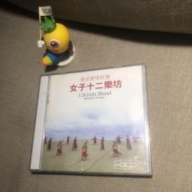 女子十二乐坊3cd 东京爱情故事 hdcd