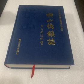 横山桥镇志(硬精装 785页 书重5斤多)