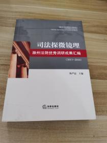 司法探微镜理 : 滁州法院优秀调研成果汇编 : 2013- 2016