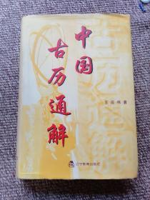 中国古历通解