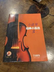 小提琴经典小品选(3)无碟