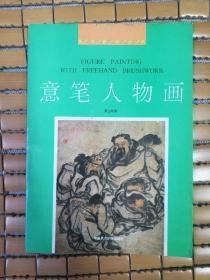 意笔人物画(美术基础技法教材丛书)