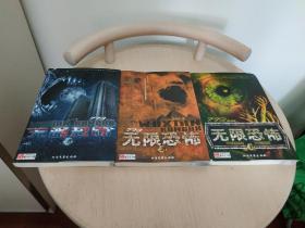 无限恐怖1.2.3(全三册)
