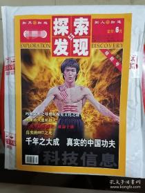 探索发现 真实的中国功夫 李小龙封面